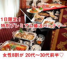 大阪の婚活・お見合いパーティーは | リッツ・カールトン大阪★20〜30代メイン 上質な出会いのプレミアム婚活パーティー