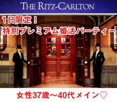 大阪の婚活・お見合いパーティーは | リッツ・カールトン大阪★30〜40代メイン 上質な出会いのプレミアム婚活パーティー