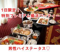 大阪の婚活・お見合いパーティーは | リッツ・カールトン大阪★男性ハイステータス 上質な出会いのプレミアム婚活パーティー