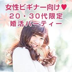 大阪の婚活・お見合いパーティーは | ホテルニューオータニ★ビギナー向け★お試し婚活パーティー♪