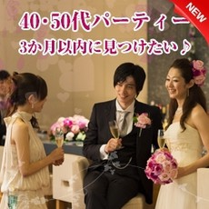 大阪の婚活・お見合いパーティーは | ホテルニューオータニ★結婚に前向き!真剣な出逢い