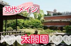 大阪の婚活・お見合いパーティーは | 太閤園 30代メイン 婚活パーティー 一半年以内に結婚したい!!