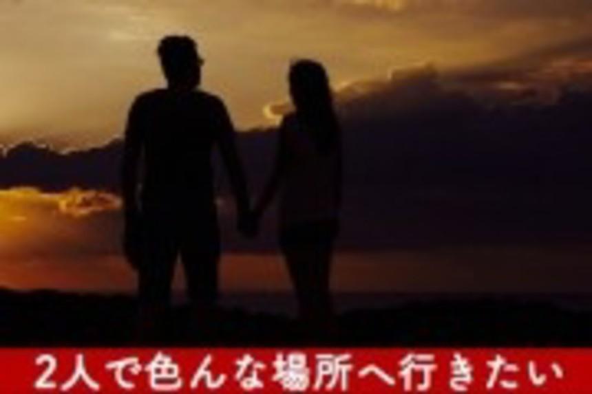 大阪の婚活・お見合いパーティーは | 帝国ホテル大阪★二人で色んな場所へ行きたい★アウトドア・旅行好き編婚活パーティー♪