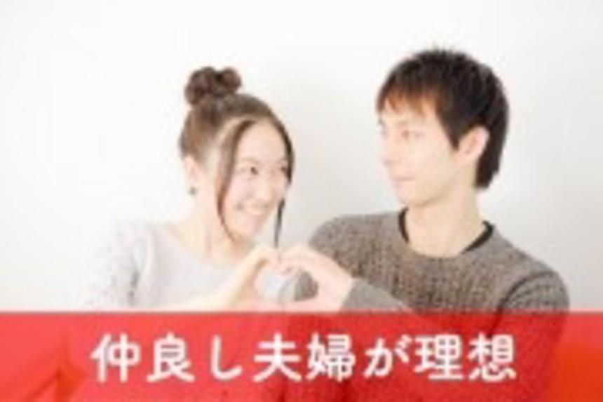 大阪の婚活・お見合いパーティーは | 阪急インターナショナル  《いつまでも仲良し夫婦が理想》結婚を意識した出会い編