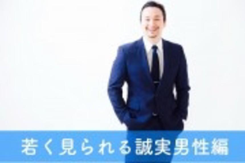大阪の婚活・お見合いパーティーは | 阪急インターナショナル  《紳士男性にリードしてほしい》若く見られる誠実男性編
