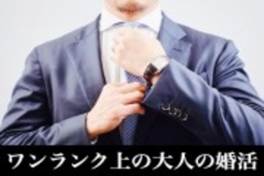 大阪の婚活・お見合いパーティーは | 《ホテルニューオータニ大阪》《ワンランク上のプレミアム婚活》豪華料理付き!ハイステータス編