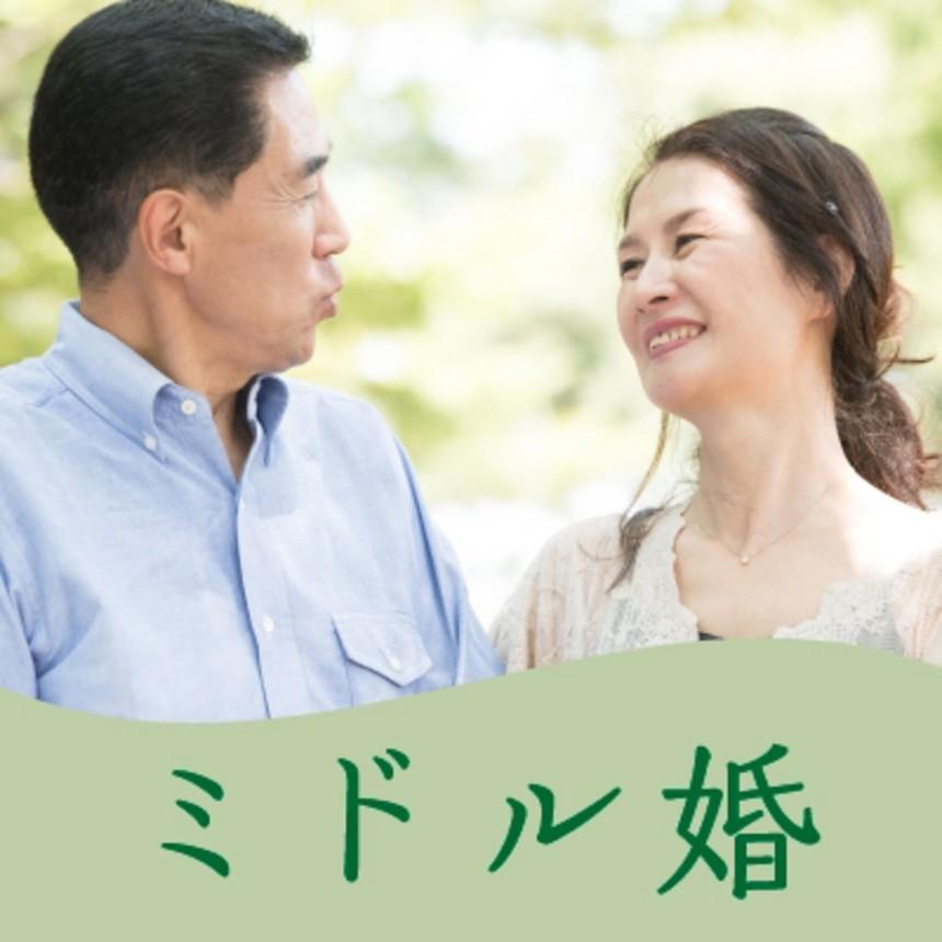 大阪の婚活・お見合いパーティーは | 阪急インターナショナル《尊敬しあえる関係を築きたい☆ミドル婚》