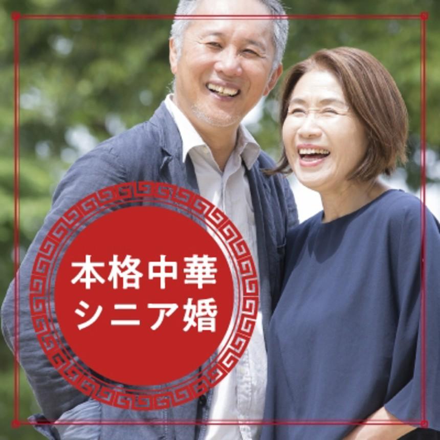 大阪の婚活・お見合いパーティーは | ホテルニューオータニ 《素敵に敏を重ねている人に出会う☆プレミアムシニア婚》