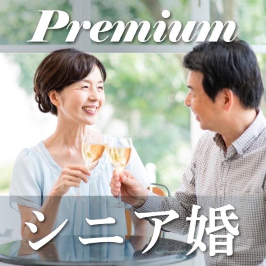 大阪の婚活・お見合いパーティーは | 阪急インターナショナル《ハイスペック男性に出会う☆プレミアムシニア婚》