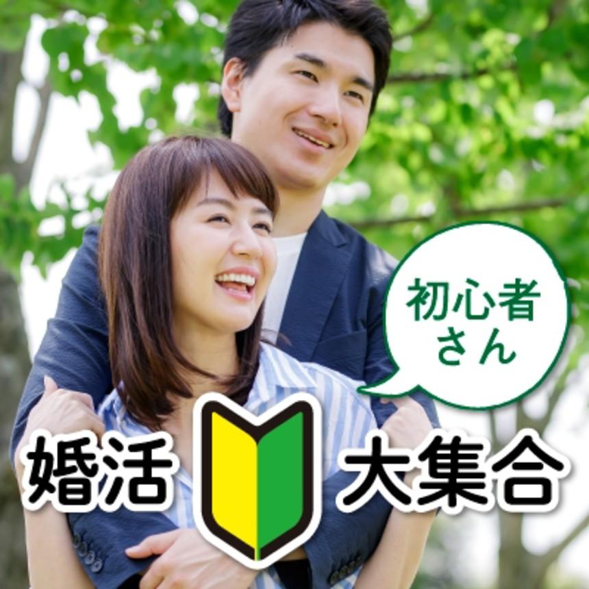 大阪の婚活・お見合いパーティーは | 【ANAクラウンプラザホテル大阪】初々しい☆初参加or初心者女子大集合♪