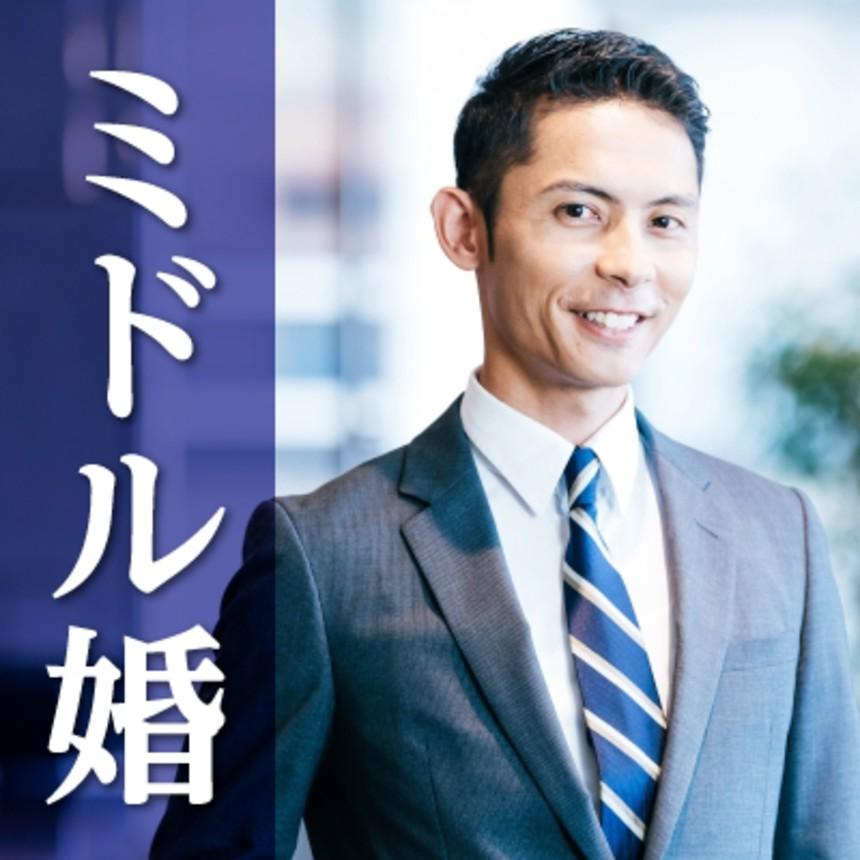 大阪の婚活・お見合いパーティーは | ホテルニューオータニ 《憧れの年上男性に出会う☆若く見られる紳士男性×甘え上手な年下女性》