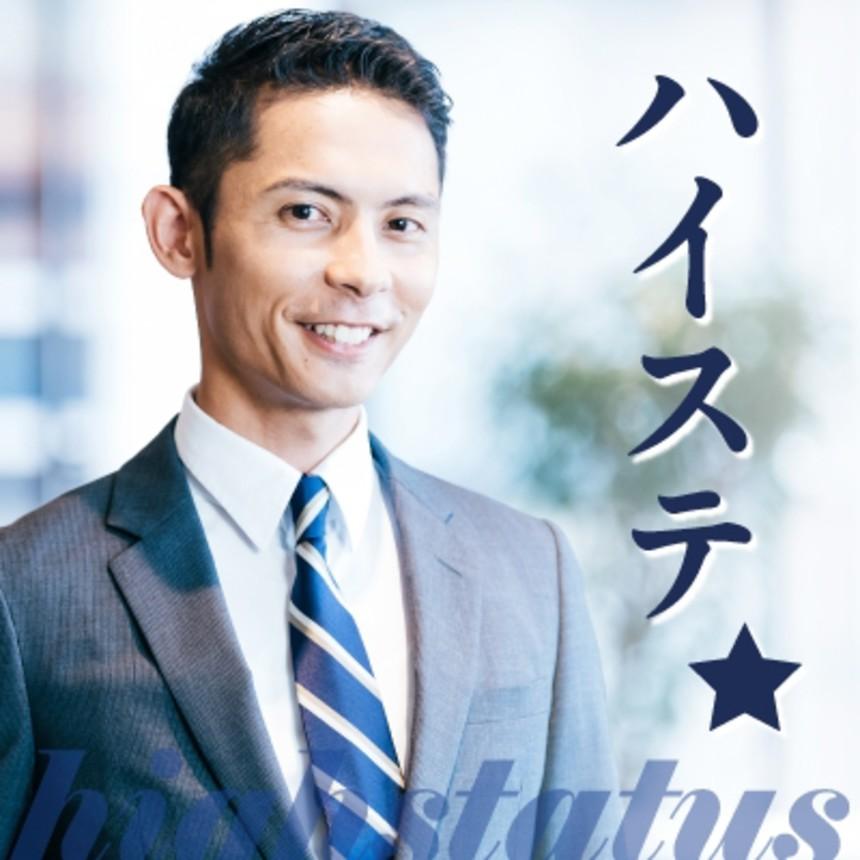 大阪の婚活・お見合いパーティーは | 《阪急インターナショナル 》ハイスペック男性に出会う☆プレミアム婚♪