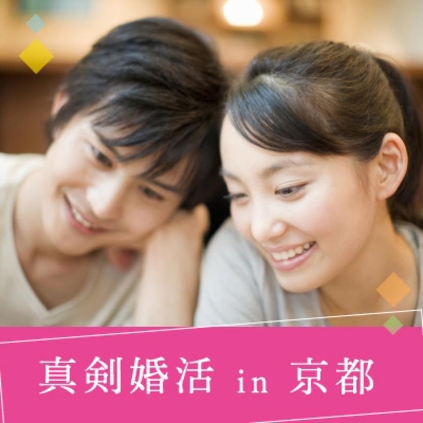 大阪の婚活・お見合いパーティーは | 【都ホテル京都八条 】京都ではんなり♪秋の真剣婚活