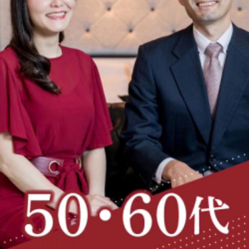 大阪の婚活・お見合いパーティーは | ホテルニューオータニ大阪 40・50代メイン 人生折り返し☆素敵なパートナーを見つけよう♪