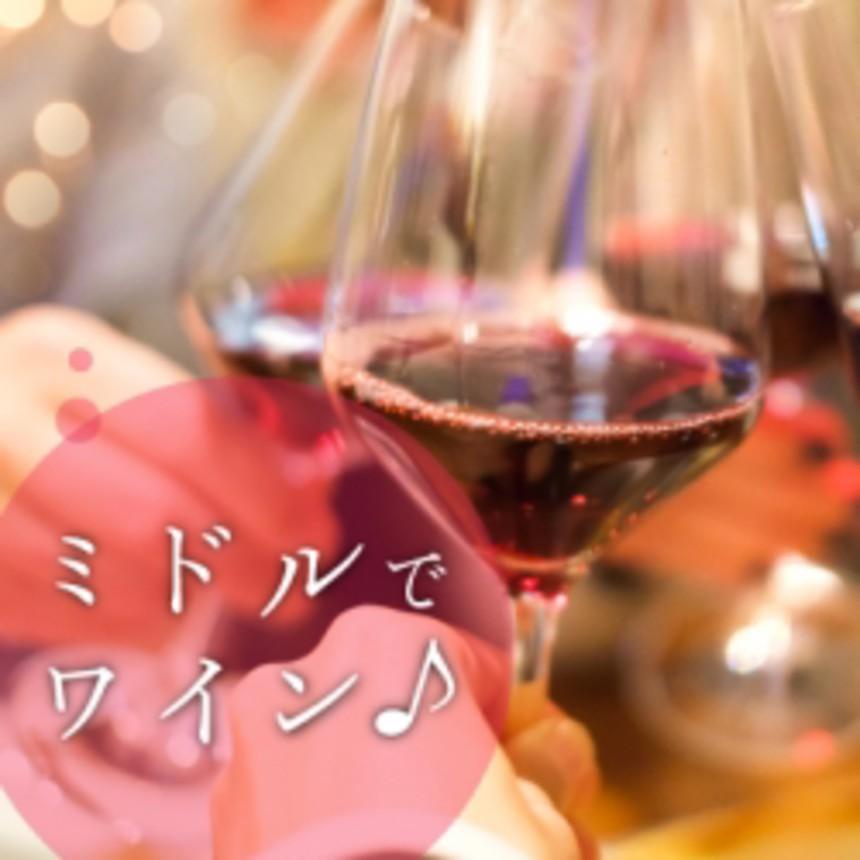 大阪の婚活・お見合いパーティーは | ホテルニューオータニ大阪 秋の夜長に!ワインで気長に!二人は最高に
