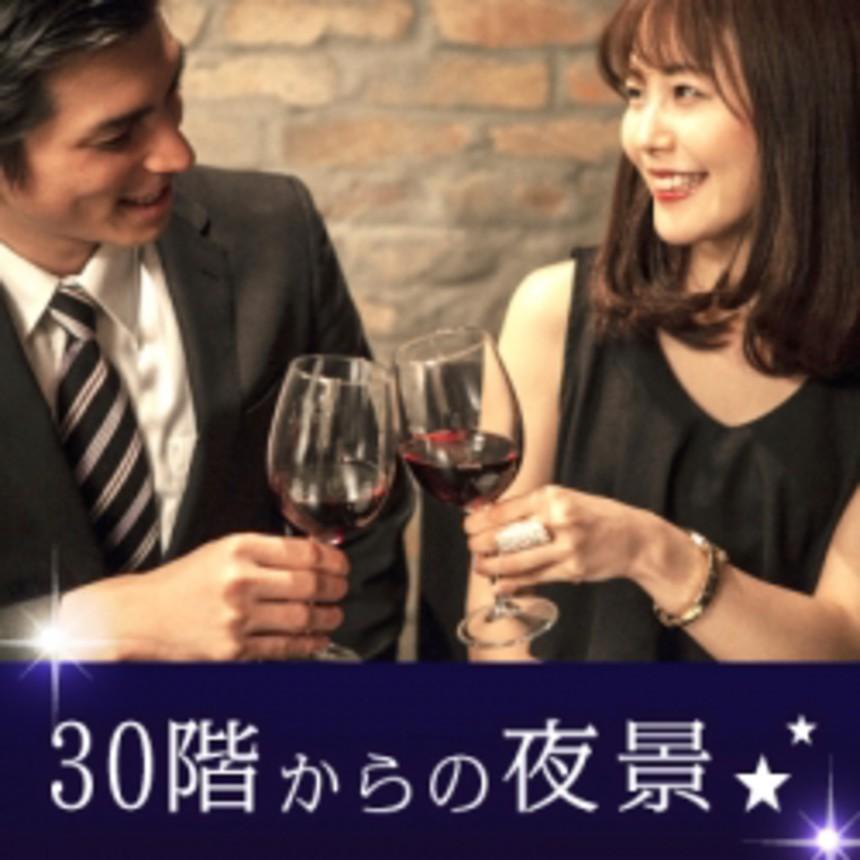 大阪の婚活・お見合いパーティーは | 【大阪マルビル・TOP30】大阪駅スグ☆大都会の夜景を臨んで運命の相手に出会う