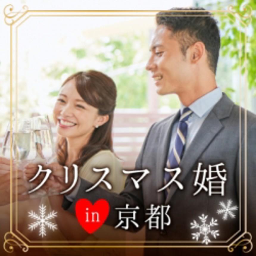 大阪の婚活・お見合いパーティーは | 都ホテル京都八条 ほっこり♪冬の京都でクリスマス婚♪