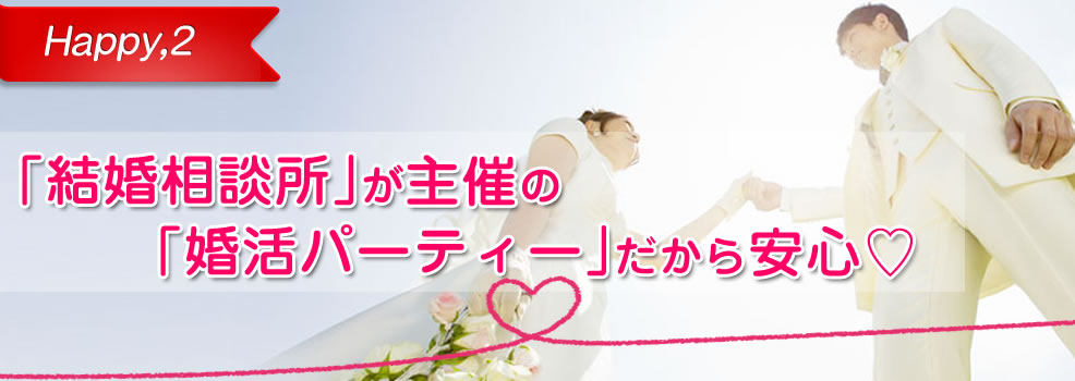 結婚に結び付くウィズパーティー