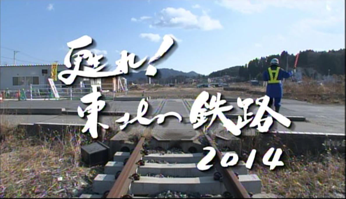 平成26年日本民間放送連盟賞受賞  甦れ!東北の鉄路2014