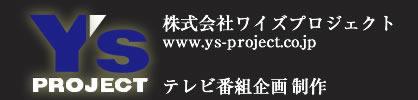 映像制作・テレビ番組企画制作・映像編集 鉄道のDVD販売 | 株式会社ワイズプロジェクト